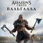 Assassin's Creed Valhalla (PS5)