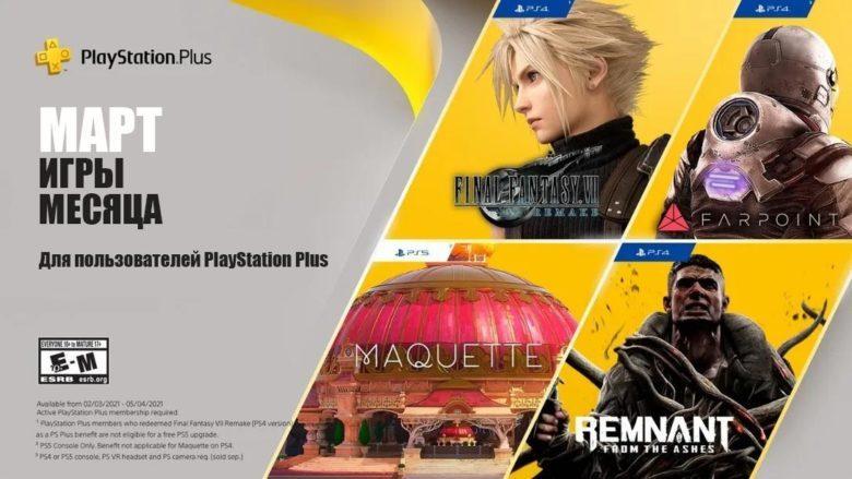 PlayStation Plus март 2021